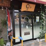Maruyahonten - お店外観