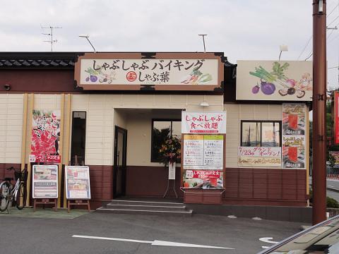 しゃぶ葉 京都八幡