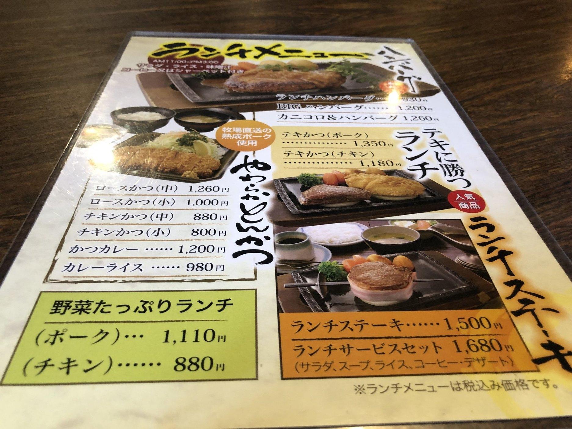 きらく 駅東店 name=