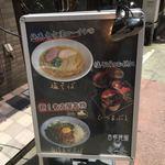 自家製麺 竜葵 - 看板