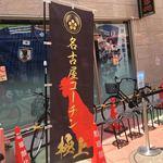 自家製麺 竜葵 - 名古屋だみゃー