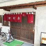 田村食堂 -