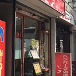 ハンバーグの店ベア - facade