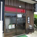 焼きそば研究所 くましまや - JR鳥取駅から徒歩15分