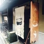 gionuokeyau - お店は静かな通りにある