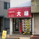 大味 - 店舗外観(蕨駅東口徒歩7分)