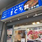 三崎市場 -