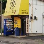 ガジロー - 店
