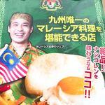 マラヤ - ありがとうございます♪笑顔のロクさん                             サッカー日本代表おめでとうございます!