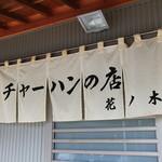 チャーハンの店 花ノ木 -