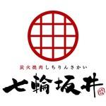 炭火焼肉 七輪坂井 -