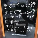 すし旬 - 黒板メニュー