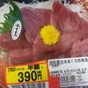ヤオコー - 料理写真:天然生本まぐろ赤身造り 780円が半額