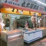 丸忠かまぼこ店 - お隣は母店のおでん種専門店