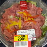 ヤオコー - ローストビーフのサラダ 580円が半額