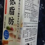 ヤオコー - ヤオコー低脂肪牛乳1L 94円 28キロカロリー/100ミリリットル