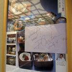 和 - カーターさんのサイン