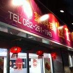 中華料理 煙臺閣 - 夜のお店