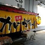 慶屋 - お店