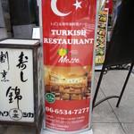 トルコ料理&地中海料理メッゼ - 看板(地上)