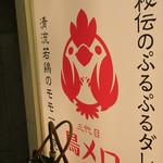 三代目 鳥メロ - 仙川@三代目 鳥メロ 仙川駅前店(2)