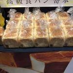 ベーカリーカフェ 高級食パン 嵜本 -