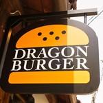 ドラゴンバーガー - 看板