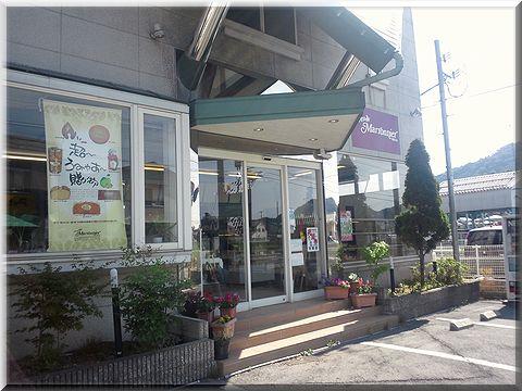 マロニエ 浜坂店