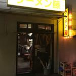 ラーメン 藤 - 店舗外観2018年6月