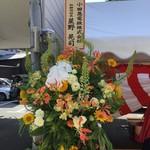 新横浜プリンスホテル - 箱根をどりは花満開