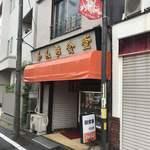なみき食堂 - お店の外観   なみき食堂  並木リンさんの店