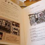 すずや - 更にページを進めるとすずやの歴史や、支店情報などが記されていました。