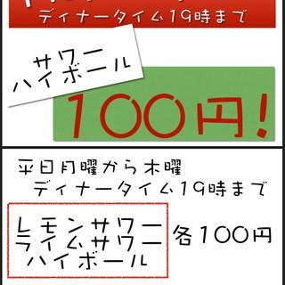 【平日・月~木限定!】HAPPYHOUR19時まで、開催中!