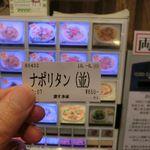 葉゚す多家 - チケット