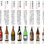 Roku鮮 - 100種類焼酎①