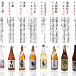 Roku鮮 - 100種類焼酎②