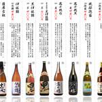 Roku鮮 - 100種類焼酎④