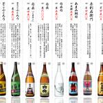 Roku鮮 - 100種類焼酎⑦