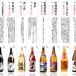 Roku鮮 - 100種類焼酎⑨