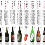 Roku鮮 - 100種類焼酎⑩
