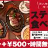 ステーキ食堂BECO 福島店