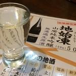 とく一 - 奈良の長龍「地始凍(ちしとう」