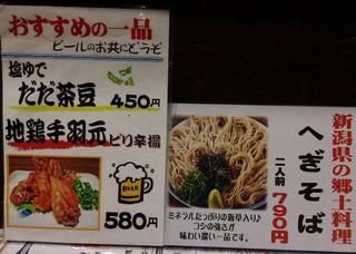 とく一 - 山形のだだちゃ豆、新潟のへぎ蕎麦