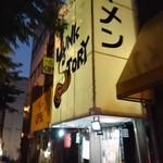 らーめんstyle JUNK STORY - 外観♪