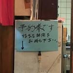 一条流がんこラーメン総本家 - 日曜スペシャルは1000円と引き換えの整理券方式