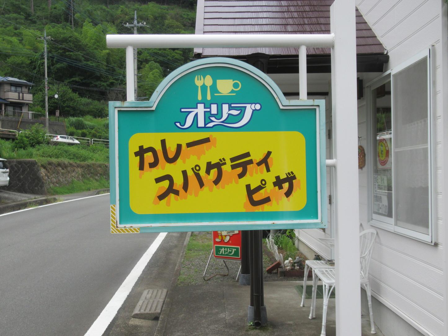オリーブ name=