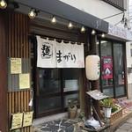 麺酒場 まがり - お店外観