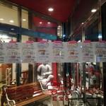 紅宝石 - 噂の天津飯100円の貼り紙