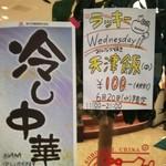紅宝石 - 天津飯(中)デフォ450円です