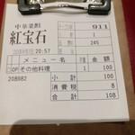 紅宝石 - ホントに100円 税込108円